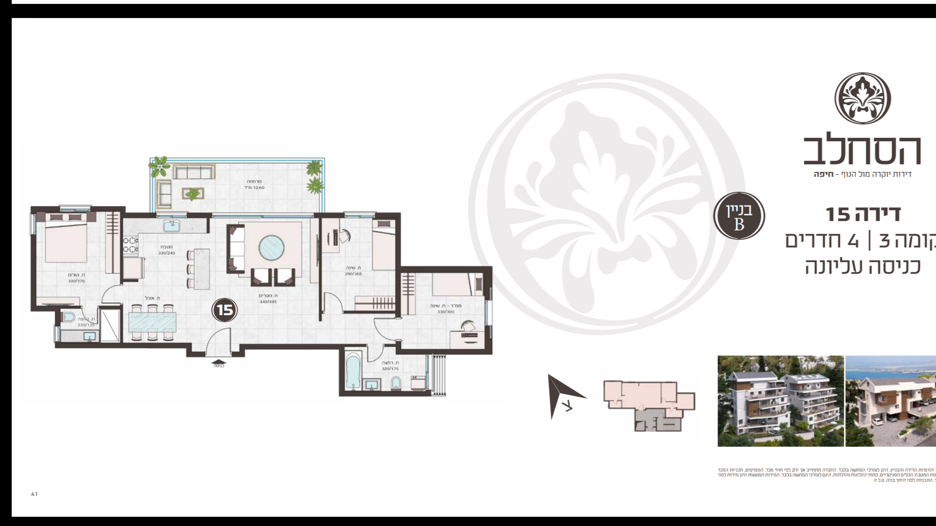 דירה 15