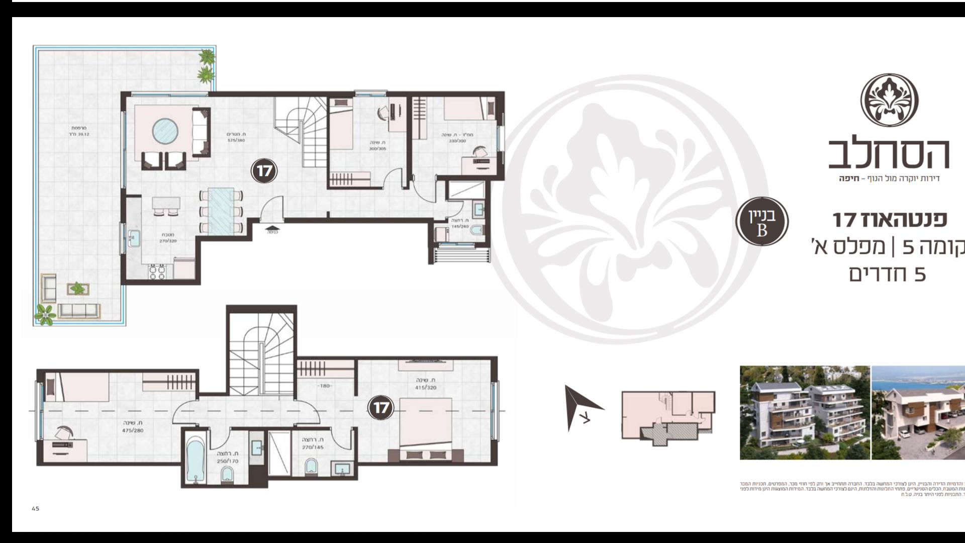 דירה 17
