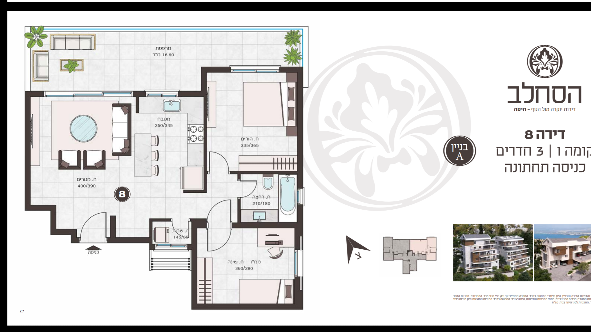 דירה 8